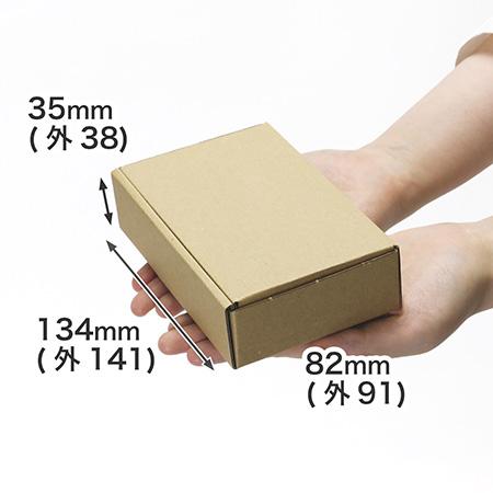 手のひらサイズの小型ダンボール箱(送料120円で郵送可能)|アースダンボール