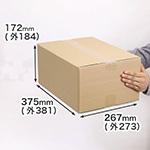 B4が入る宅配100A式ダンボール箱(深さ調節可)