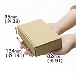 定形外郵便用小型ダンボール箱(規格外サイズ)